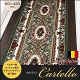 IKEA・ニトリ好きに。ベルギー製ウィルトン織りクラシックデザイン廊下敷き【Cartello】カルテロ 60×420cm | グリーン