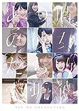ALL MV COLLECTION〜あの時の彼女たち〜[SRBL-1688][DVD]