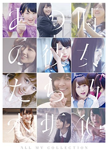 ALL MV COLLECTION〜あの時の彼女たち〜(通常盤) [DVD]