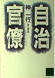 自治官僚 (講談社文庫)