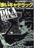 赤いキャデラック―DKA探偵事務所ファイル (角川文庫 赤 530-2 DKA探偵事務所ファイル 2)