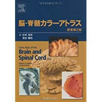 脳・脊髄カラーアトラス 原著第2版