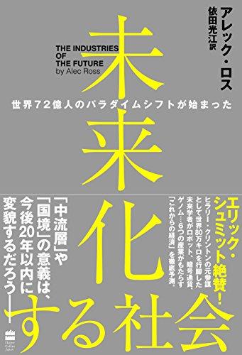 未来化する社会 世界72億人のパラダイムシフトが始まった (ハーパーコリンズ・ノンフィクション)の詳細を見る