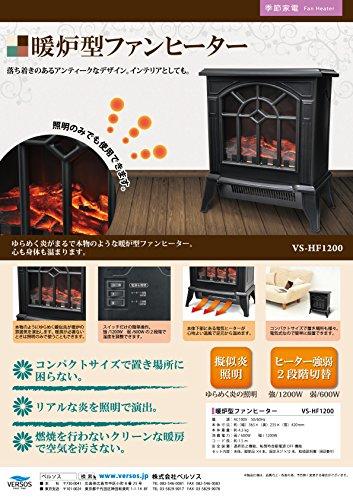 RoomClip商品情報 - VERSOS 暖炉型ファンヒーター1200W VS-HF1200