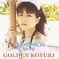 ゴールデン小雪のテーマ(DVD付)