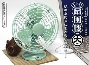 USB レトロ扇風機 BIG 昭和浪漫シリーズ 風量2段階調節可能 自動首振り可能 電池もOK