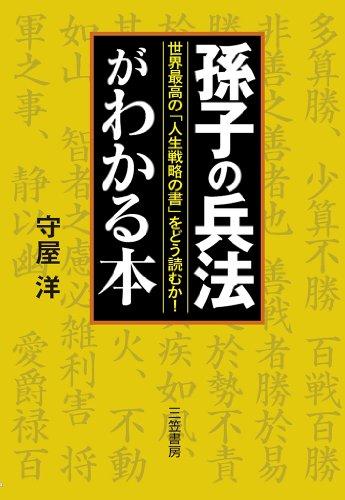 「孫子の兵法」がわかる本 三笠書房 電子書籍の詳細を見る