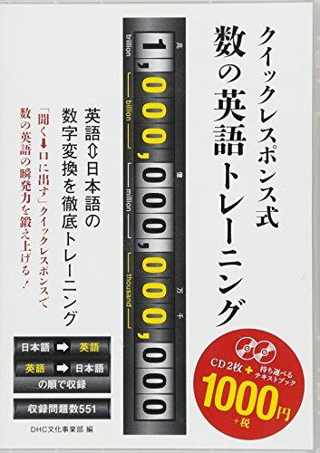 CD クイックレスポンス式 数の英語トレーニング (<CD>)