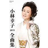 小林幸子全曲集2013