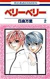 ベリーベリー 2 (花とゆめコミックス)