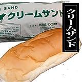 気仙沼パン工房 気仙沼クリームサンド 5個