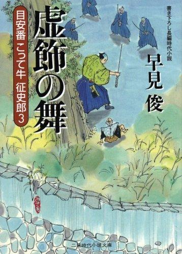 虚飾の舞 目安番こって牛征史郎3 (二見時代小説文庫)