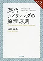 (MP3音声無料DLつき) 英語ライティングの原理原則――テストに強くなる、レポート・論文で評価される