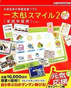 一太郎スマイル 2 [家庭学習用] for Windows 元気応援キャンペーン版 CD-ROM