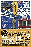 近鉄沿線ディープなふしぎ発見 (じっぴコンパクト新書)