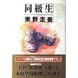 同級生 (ノン・ノベル四六判)