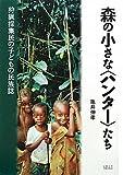 森の小さな〈ハンター〉たち―狩猟採集民の子どもの民族誌