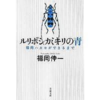 ルリボシカミキリの青―福岡ハカセができるまで (文春文庫)
