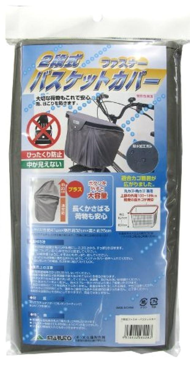 絶望カウントアップロゴ【正規輸入品】 TOP(トップ) 2段式ファスナーバスケットカバー グレー