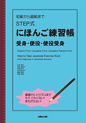 初級から超級まで STEP式にほんご練習帳 受身・使役・使役受身
