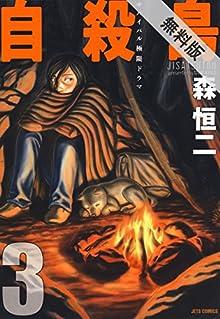 自殺島【期間限定無料版】 3 (ジェッツコミックス)
