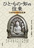 ひと・もの・知の往来―シルクロードの文化学 (アジア遊学 208)