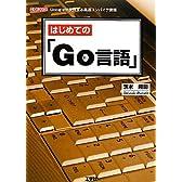 はじめての「Go言語」 (I・O BOOKS)