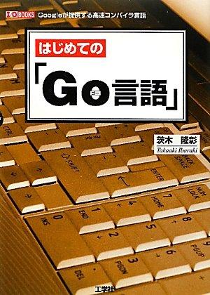 はじめての「Go言語」 (I・O BOOKS)の詳細を見る