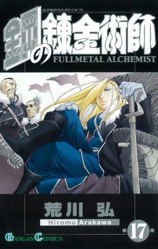 鋼の錬金術師 17 (ガンガンコミックス (0744))の詳細を見る