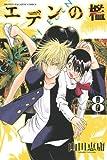 エデンの檻(8) (講談社コミックス)