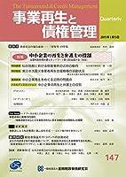 事業再生と債権管理147号 (2015年1月5日号)