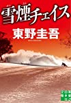 雪煙チェイス (実業之日本社文庫)