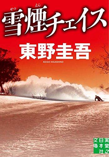 雪煙チェイス (実業之日本社文庫)の詳細を見る