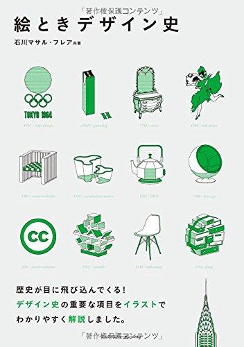 絵ときデザイン史〈歴史が苦手な人、食わず嫌いの人も、これなら覚えられる!  画期的なデザイン史の本! 〉 石川 マサル