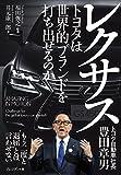レクサス—トヨタは世界的ブランドを打ち出せるのか