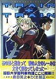 TRAIN TRAIN / たくま 朋正 のシリーズ情報を見る
