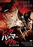ビッグハンマー・マサカー 血しぶきの狂宴[DVD]