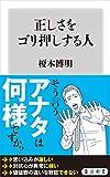 正しさをゴリ押しする人 (角川新書)