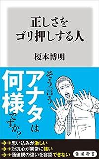 正しさをゴリ押しする人 by 榎本 博明 「あなた何様ですか」キャッチコピーが素晴らしい