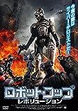 ロボット・コップ レボリューション[DVD]