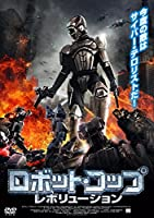 ロボット・コップ レボリューション [DVD]