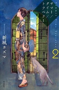 [新城カズマ]のサマー/タイム/トラベラー2