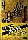 """高級官僚―""""霞が関帝国""""の舞台裏 (講談社文庫)"""