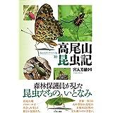 高尾山昆虫記 (〈私の大学〉テキスト版10)