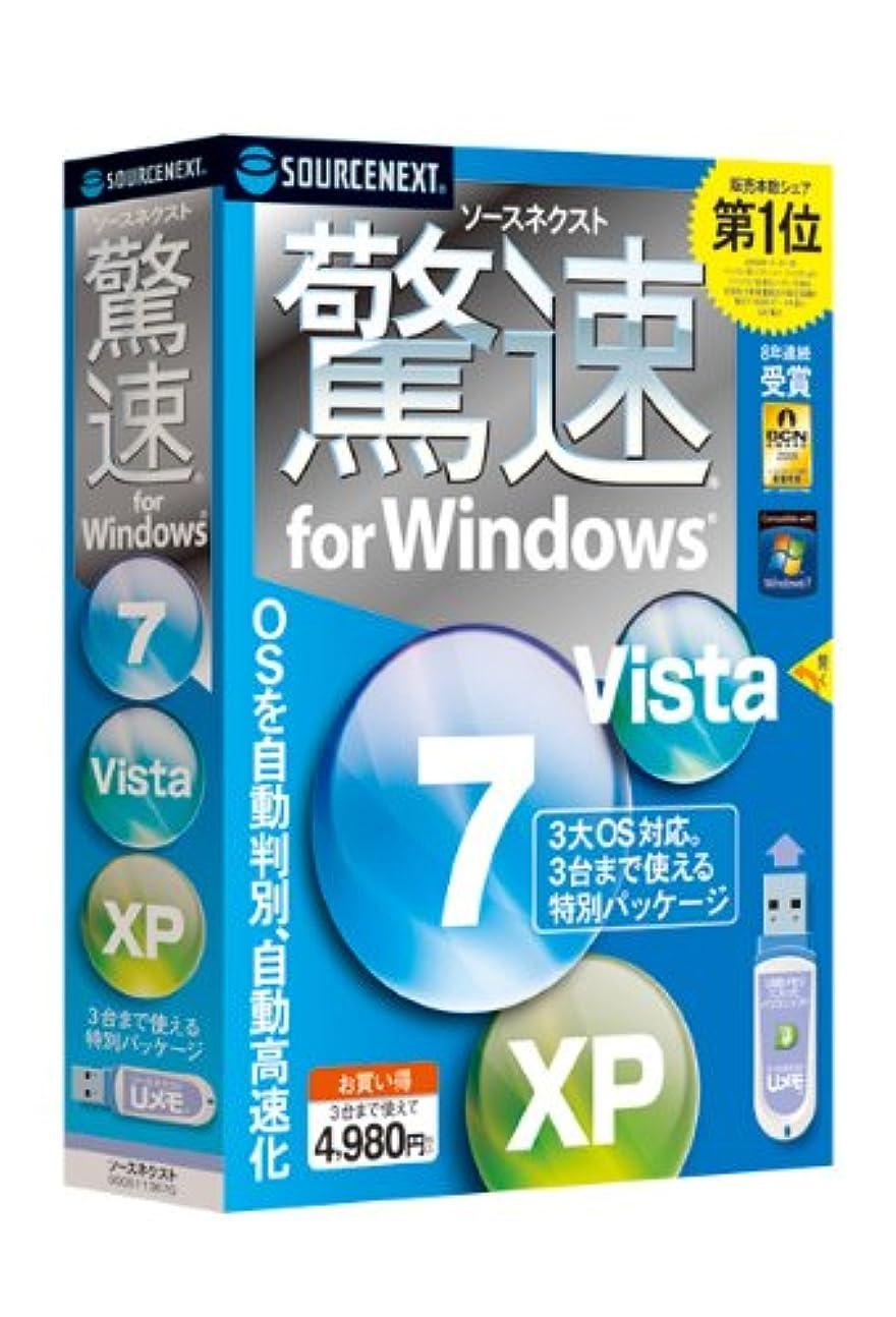 印をつける保安昆虫ソースネクスト 驚速 for Windows (Uメモ)