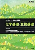 マーク式総合問題集 化学基礎/生物基礎 2015年 (河合塾シリーズ)