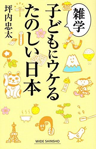 雑学 子どもにウケるたのしい日本 (WIDE SHINSHO 213 (新講社ワイド新書))の詳細を見る