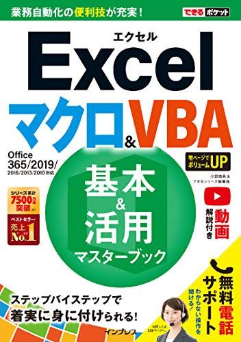 できるポケットExcelマクロ&VBA 基本&活用マスターブック Office 365/2019/2016/2013/2010対応 できるポケットシリーズ