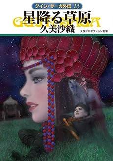 星降る草原―グイン・サーガ外伝〈23〉 (ハヤカワ文庫JA)