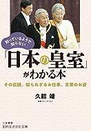 知っているようで知らない「日本の皇室」がわかる本: その伝統、知られざるお仕事、日常のお姿 (知的生きかた文庫 く 26-1)